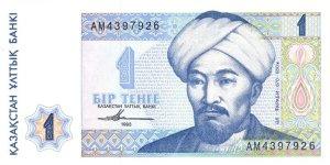 kazakhstanp7-1tenge-1993-donatedhugo_f