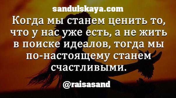 sandulskaya