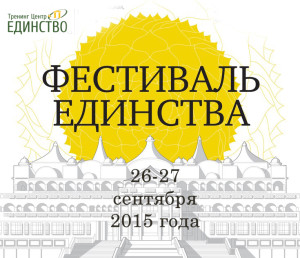 фестиваль единства