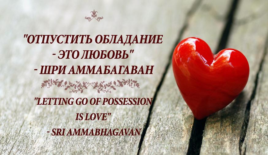 любовь,учение дня шри багаван