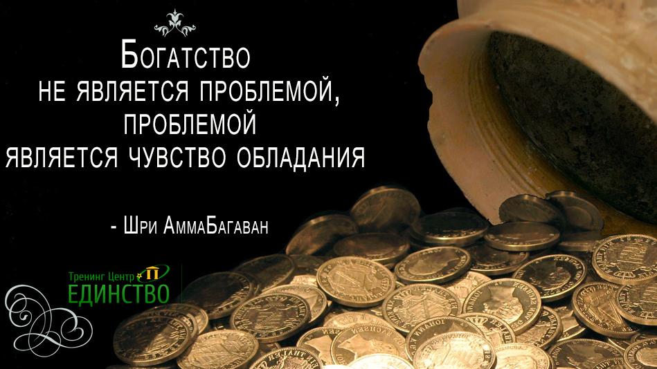 богатство, учение дня