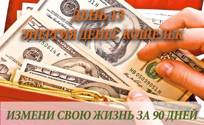 ЭНЕРГИЯ ДЕНЕГ,КОШЕЛЕК