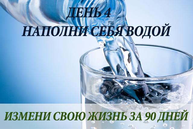 наполни себя водой