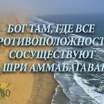 учение дня,шри багаван,бог,единство