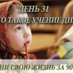 учение дня