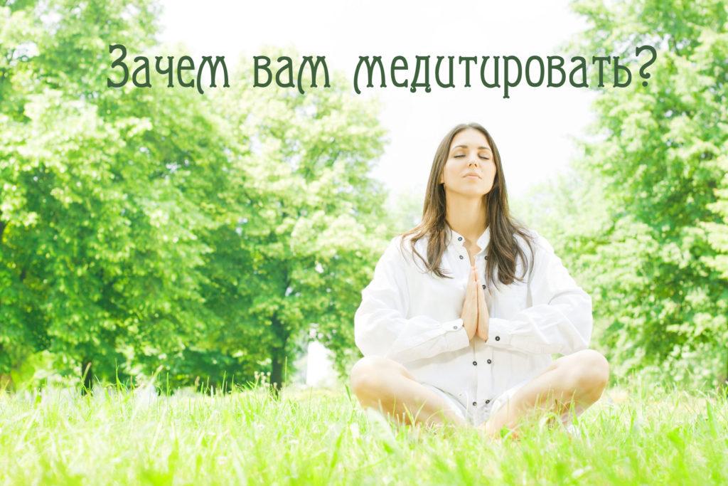 meditatsiya